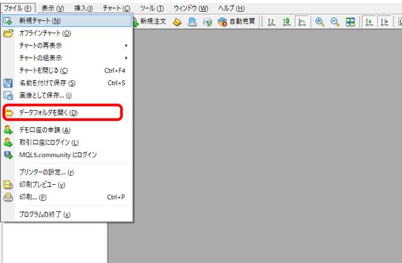 メニューバーの「ファイル」をクリックすると、一覧に「データフォルダを開く」という項目があるのでクリックします。