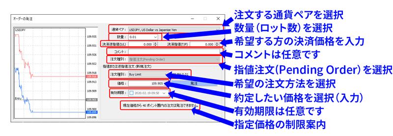 注文画面からIFD注文(指値/逆指値注文)をする