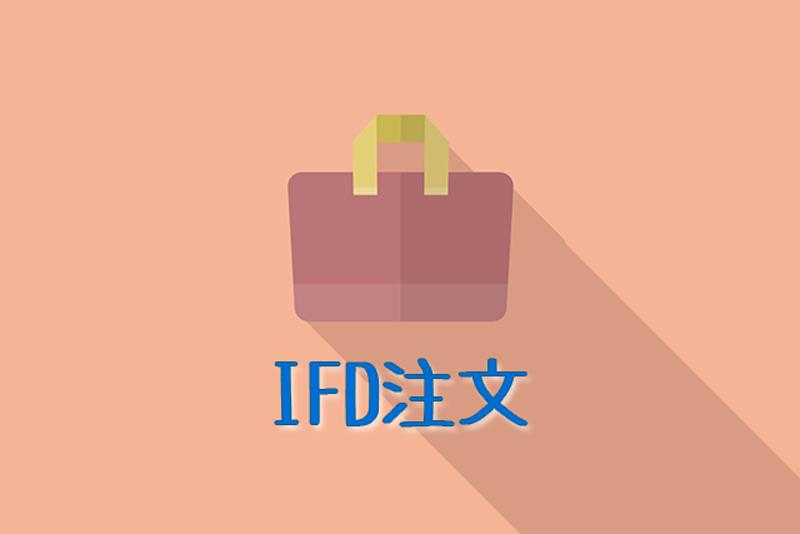 MT4で使えるIFD注文の方法を詳しく紹介