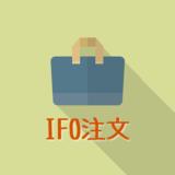 MT4で使えるIFO注文の方法を詳しく紹介