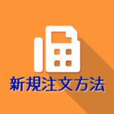 【MT4】新規注文の種類と注文方法