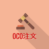 MT4で使えるOCO注文の方法を詳しく紹介