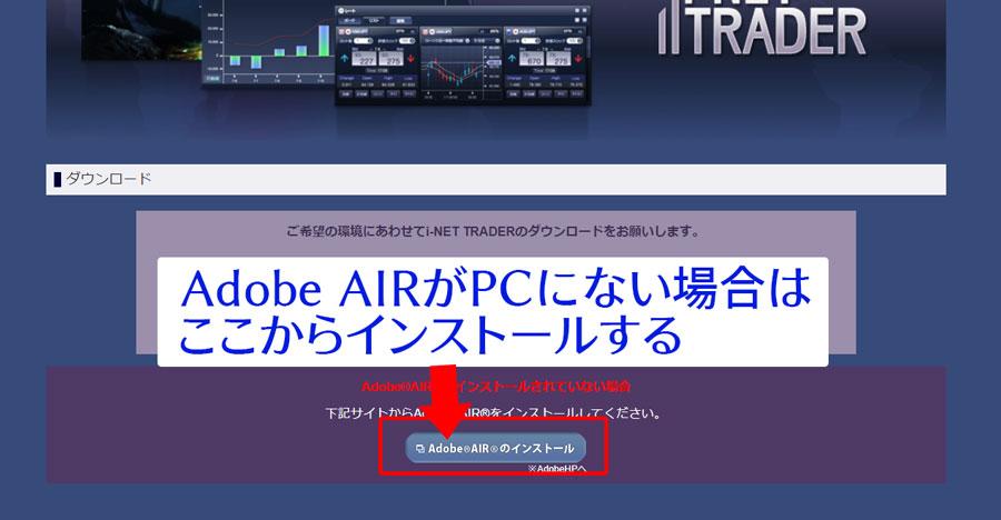 I-NET TRADERのダウンロードページからAdobe AIRをインストールする