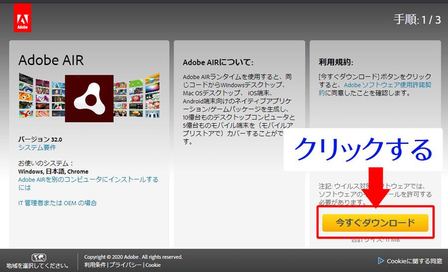 Adobe AIRをダウンロードする