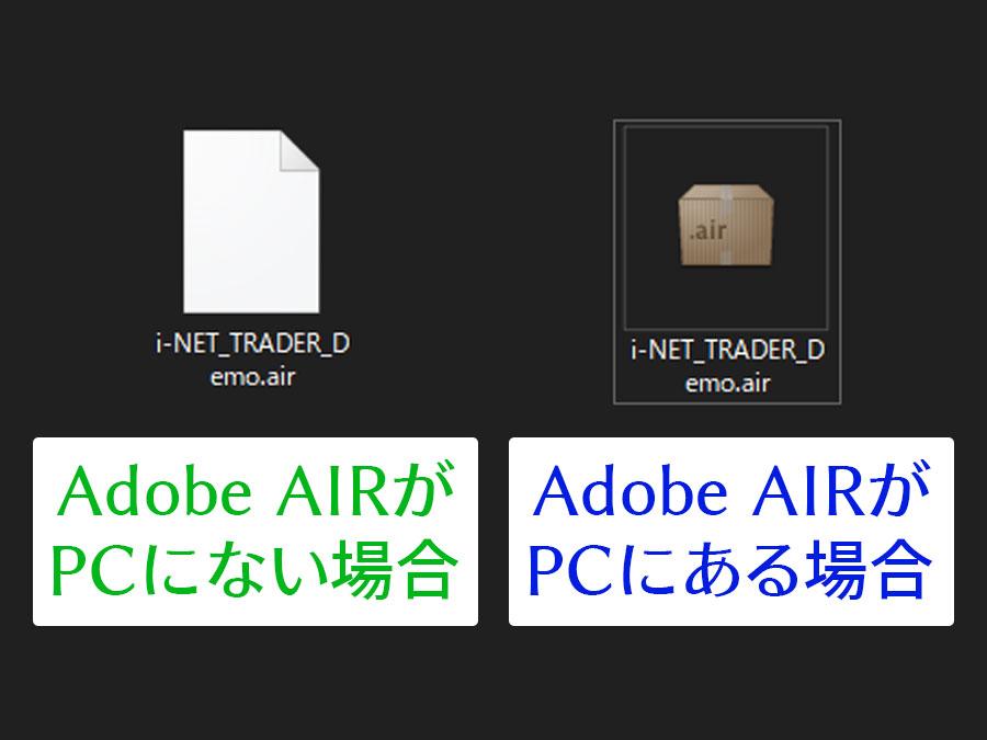 Adobe AIRがない場合のインストーラーのアイコン表示
