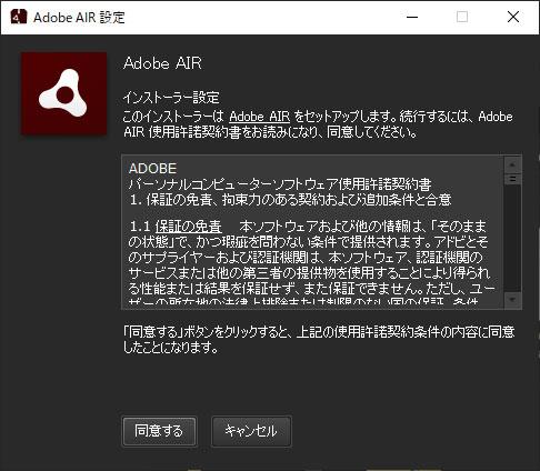 Adobe AIR使用許諾確認画面