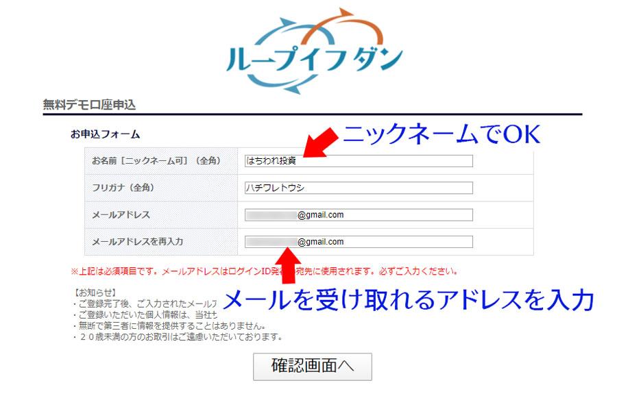 アイネット証券・ループイフダンの無料デモ口座申し込みページの入力例
