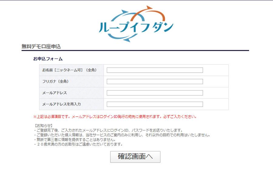 アイネット証券・ループイフダンの無料デモ口座申し込みページ
