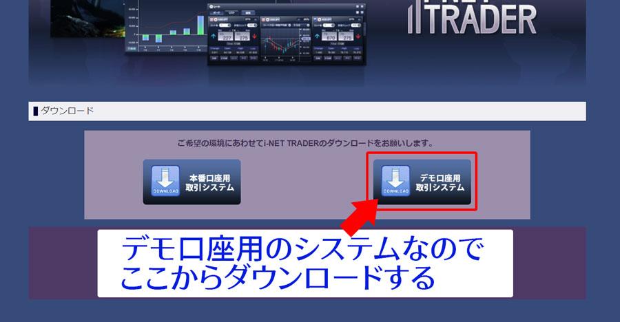 デモ口座用のI-NET TRADERをダウンロード
