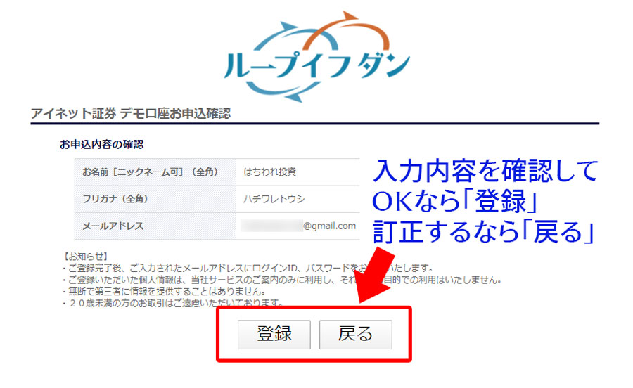 アイネット証券・ループイフダンの無料デモ口座申請の確認ページ