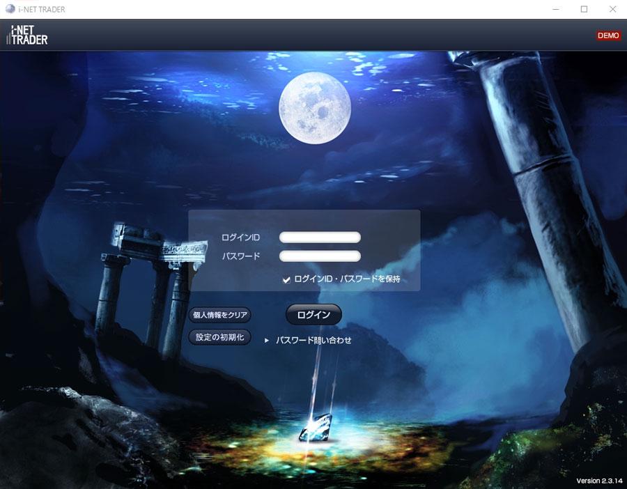 デモ口座用I-NET TRADERのログイン画面