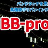 高機能ボリンジャーバンドインジケーター「BB-pro」