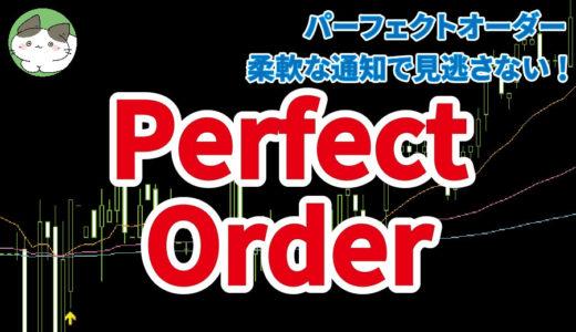 もうパーフェクトオーダーを見逃さない!「PerfectOrder」