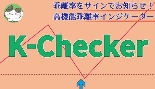 乖離率をサインでお知らせするインジケーター「K-Checker」