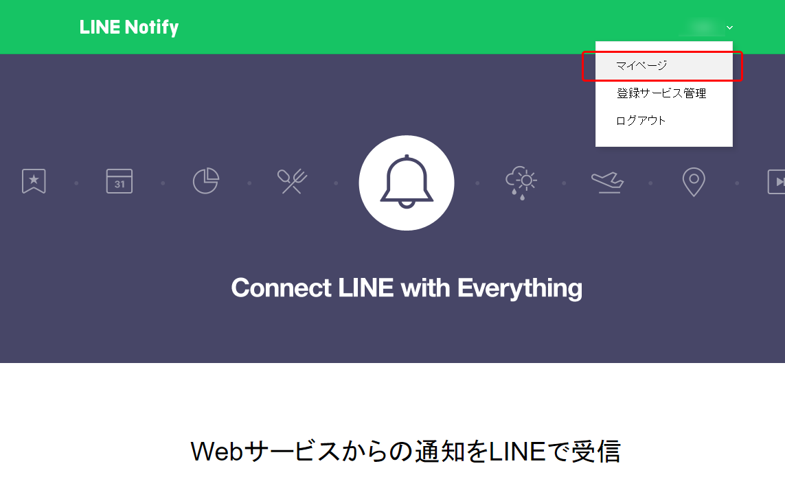 LINE Notify-マイページ