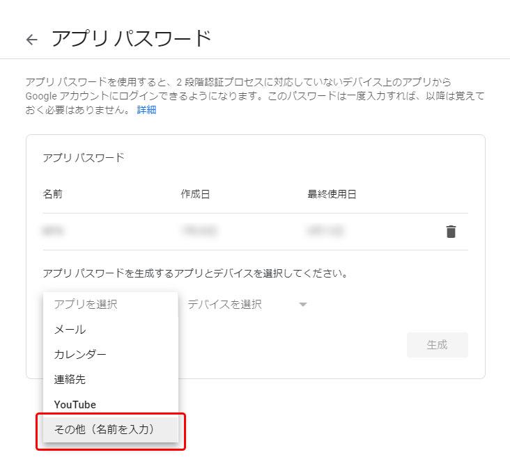 Gmaiilのアプリパスワード:アプリ名