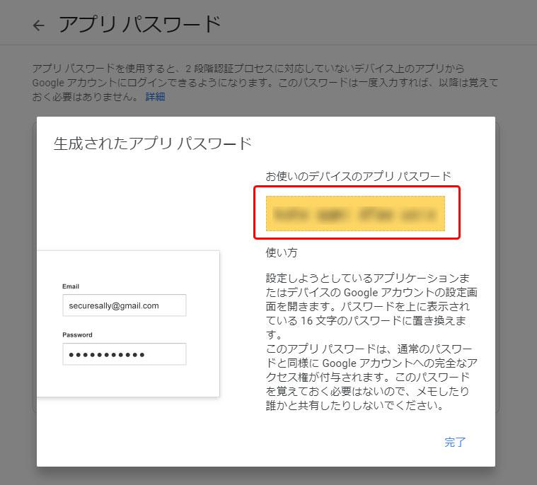 Gmailアプリパスワード取得