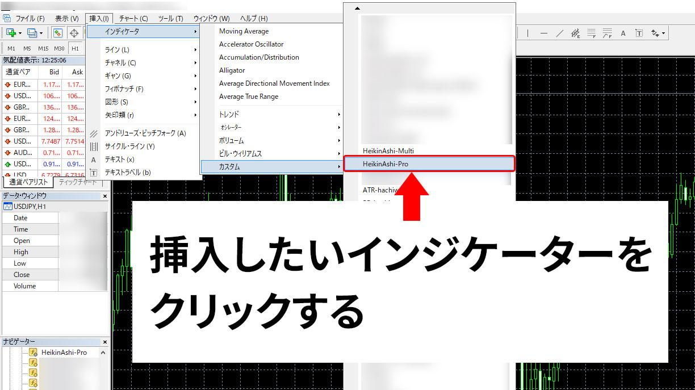 最後に挿入したいインジケーター(例の場合だと「HeikinAshi-Pro(平均足Pro)」)をクリックします。