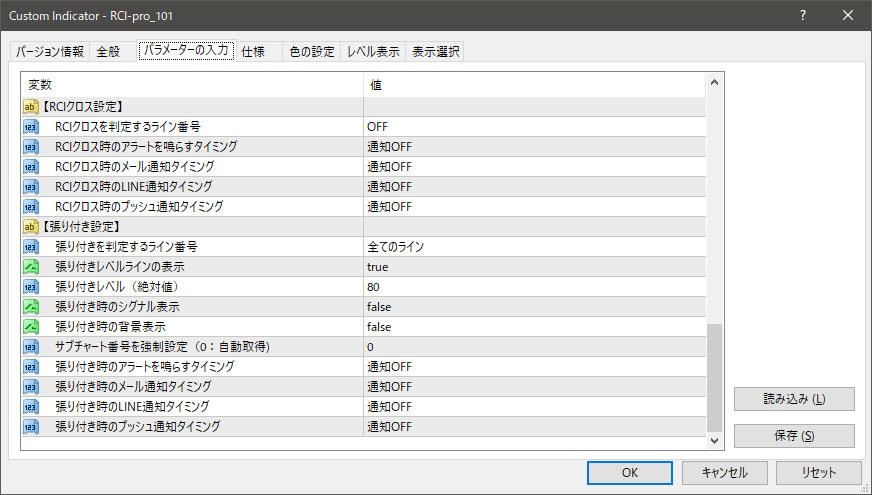 RCI-proのパラメーター設定画面2