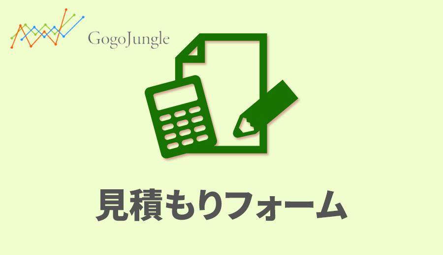 【Gogojungle】インジケーター作成代行の見積もりフォーム