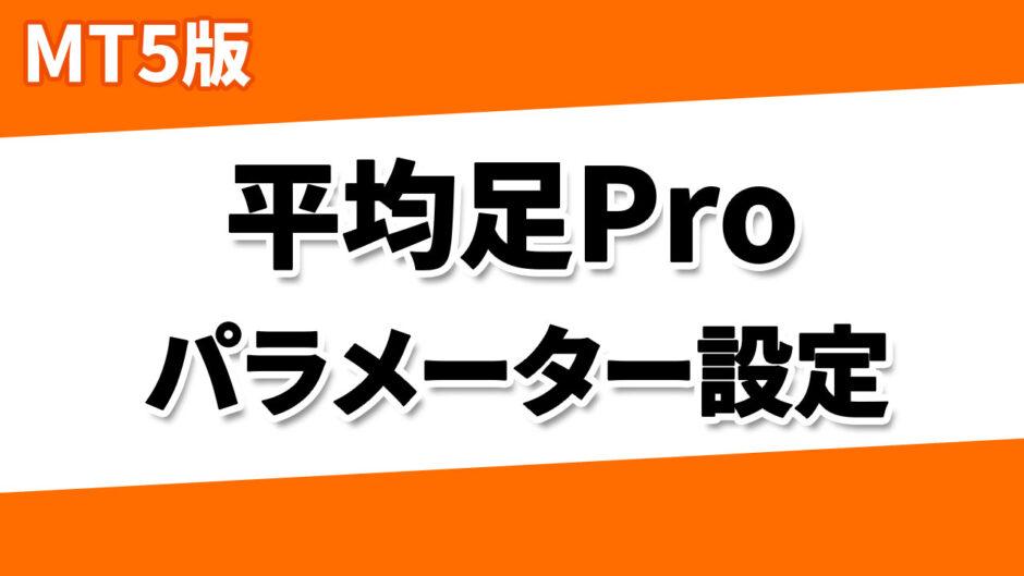【MT5】平均足Proのパラメータ設定について