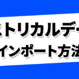 【MT4】ヒストリカルデータのインストール方法