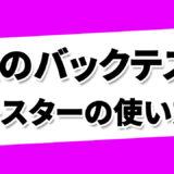 【MT4】ストラテジーテスターの使い方