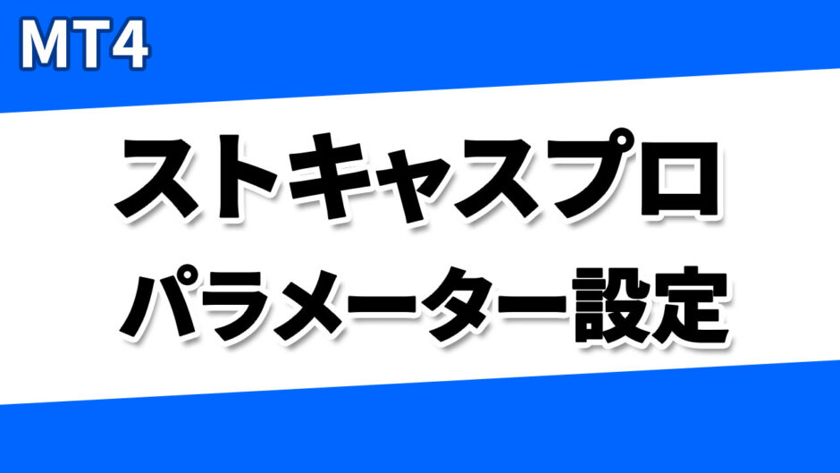 【MT4】ストキャスプロのパラメーター設定について
