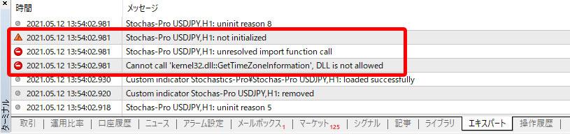 ストキャスプロの「DLLの仕様を許可する」にチェックが入っていない時のエラーログ