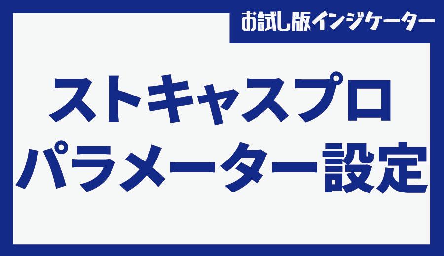 【MT4】お試し版ストキャスプロのパラメーター設定について